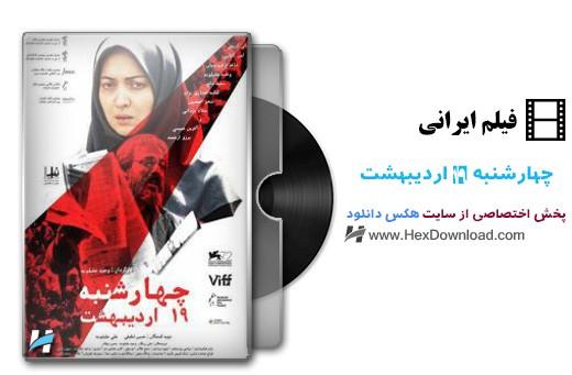 دانلود فیلم ایرانی چهارشنبه 19 اردیبهشت