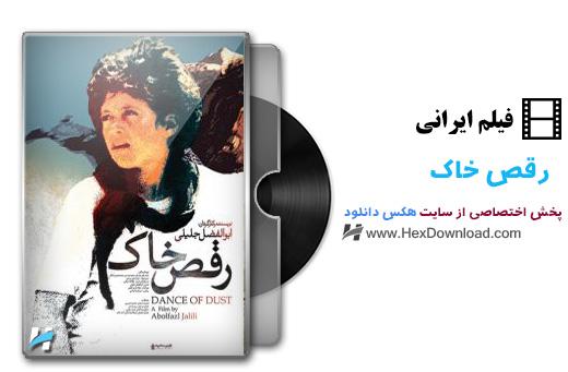 دانلود فیلم ایرانی رقص خاک