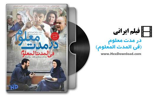 دانلود فیلم ایرانی در مدت معلوم (فی المدت المعلوم)