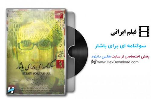 دانلود فیلم ایرانی سوگنامه ای برای یاشار
