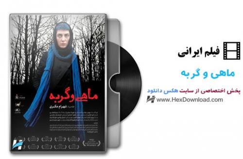 دانلود فیلم ایرانی ماهی و گربه