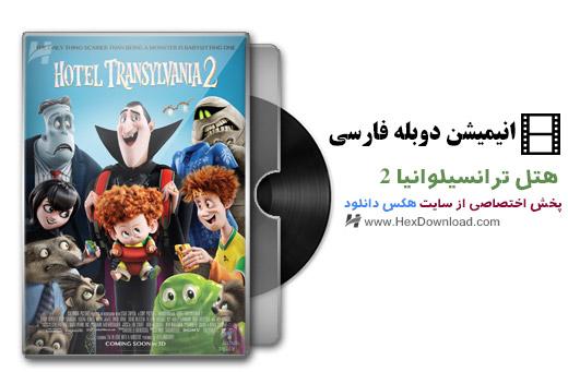 دانلود انیمیشن Hotel Transylvania 2 2015 با دوبله فارسی| هکس دانلود