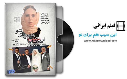 دانلود فیلم ایرانی این سیب هم برای تو