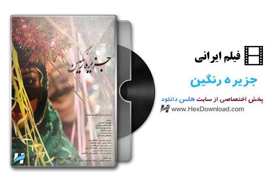 دانلود فیلم ایرانی جزیره رنگین