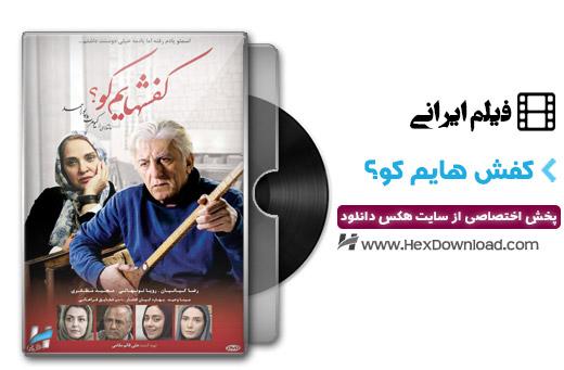 دانلود فیلم ایرانی کفش هایم کو با لینک مستقیم