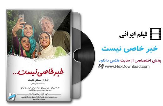دانلود فیلم ایرانی خبر خاصی نیست