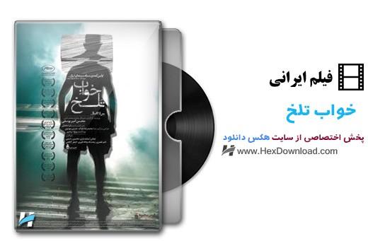 دانلود فیلم ایرانی خواب تلخ