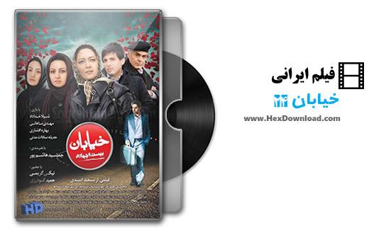 دانلود فیلم ایرانی خیابان بیست و چهارم