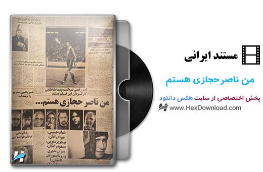 دانلود مستند ایرانی من ناصر حجازی هستم