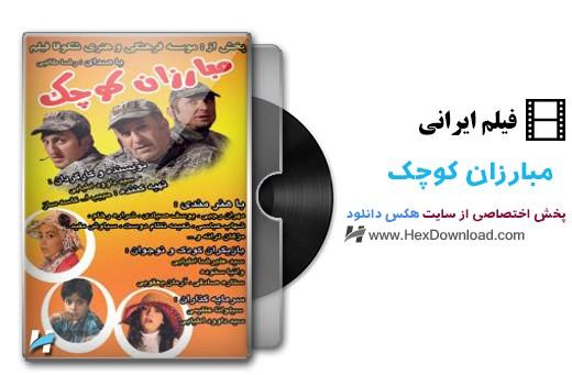 دانلود فیلم ایرانی مبارزان کوچک