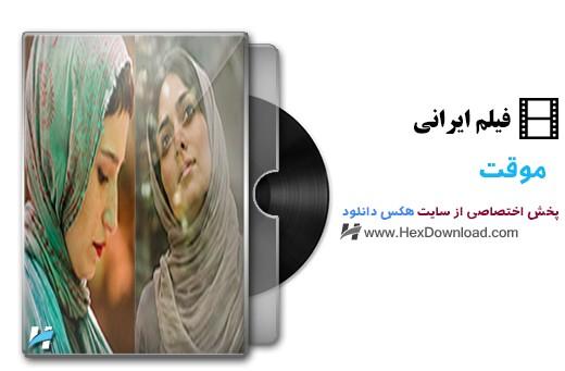 دانلود فیلم ایرانی موقت
