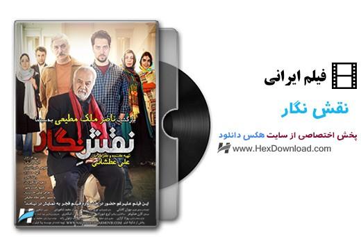 دانلود فیلم ایرانی نقش نگار
