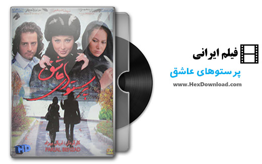 دانلود فیلم ایرانی پرستو های عاشق