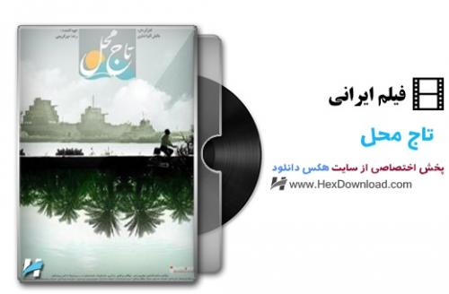 دانلود فیلم ایرانی تاج محل