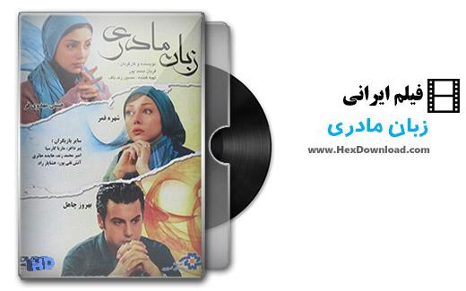 دانلود فیلم ایرانی زبان مادری