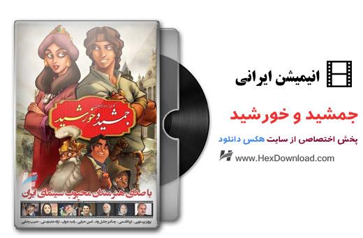 دانلود انیمیشن ایرانی جمشید و خورشید | هکس دانلود