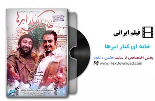 دانلود فیلم ایرانی خانه ای کنار ابرها