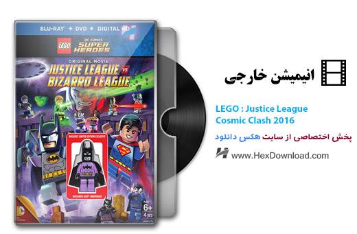 دانلود انیمیشن LEGO: Justice League – Cosmic Clash 2016 | هکس دانلود
