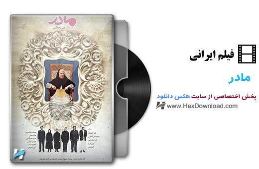 دانلود فیلم ایرانی مادر