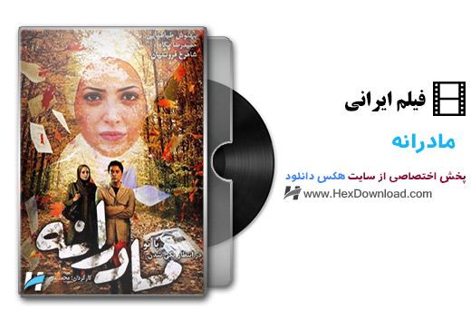 دانلود فیلم ایرانی مادرانه