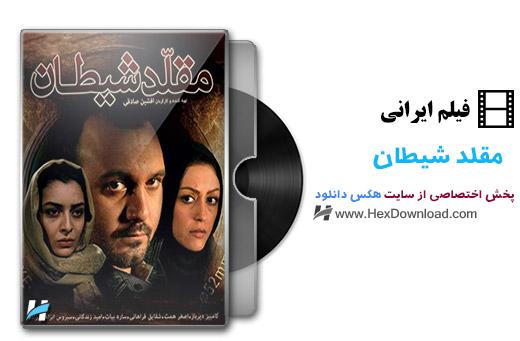 دانلود فیلم ایرانی مقلد شیطان