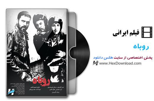 دانلود فیلم ایرانی روباه