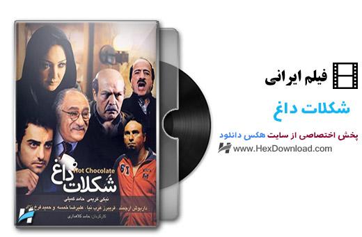 دانلود فیلم ایرانی شکلات داغ