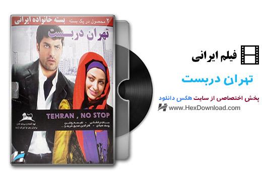 دانلود فیلم ایرانی تهران دربست