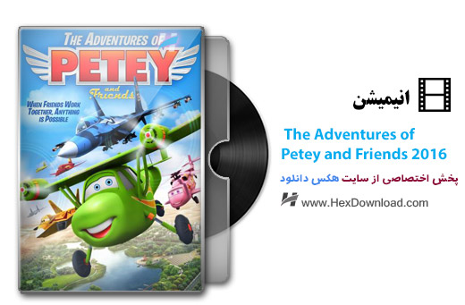 دانلود رایگان انیمیشن The Adventures of Petey and Friends 2016 | هکس دانلود