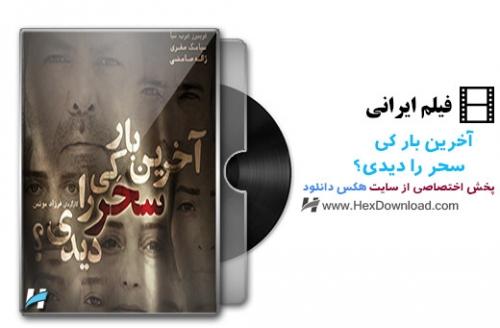 دانلود فیلم ایرانی آخرین بار کی سحر رو دیدی