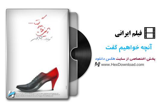 دانلود فیلم ایرانی آمین خواهیم گفت