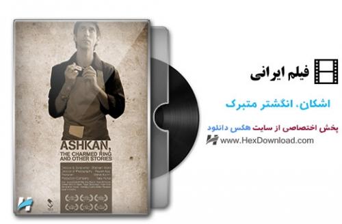 دانلود فیلم ایرانی اشکان، انگشتر متبرک