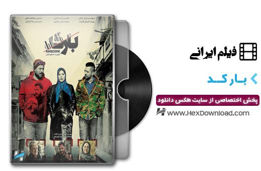 دانلود فیلم ایرانی بارکد با لینک مستقیم