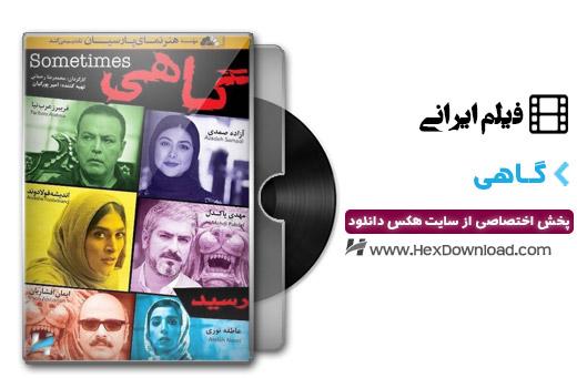 دانلود فیلم ایرانی گاهی با لینک مستقیم