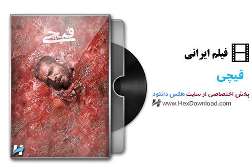 دانلود فیلم ایرانی قیچی