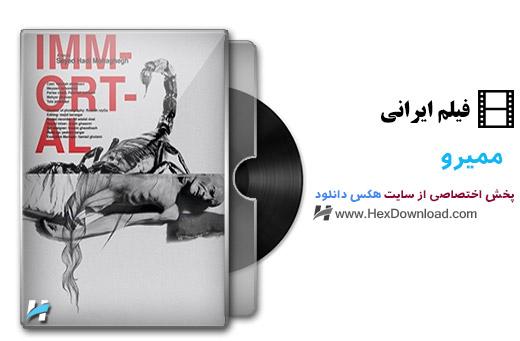 دانلود فیلم ایرانی ممیرو