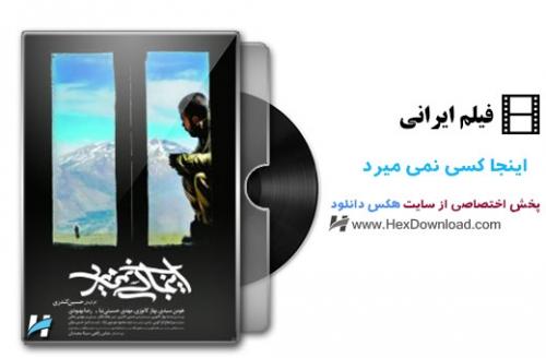 دانلود فیلم ایرانی اینجا کسی نمی میرد