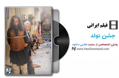 دانلود فیلم ایرانی جشن تولد