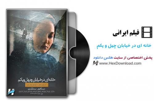 دانلود فیلم ایرانی خانه ای در خیابان چهل و یکم