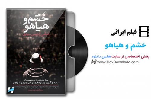 دانلود فیلم ایرانی خشم هیاهو