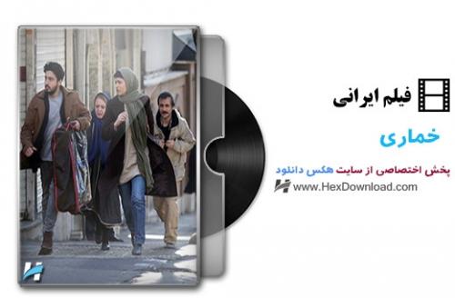 دانلود فیلم ایرانی خماری