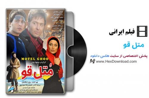 دانلود فیلم ایرانی متل قو