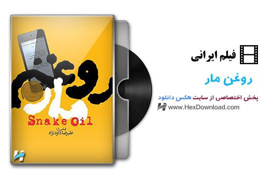دانلود فیلم ایرانی روغن مار