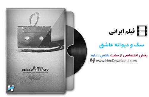 دانلود فیلم ایرانی سگ و دیوانه عاشق