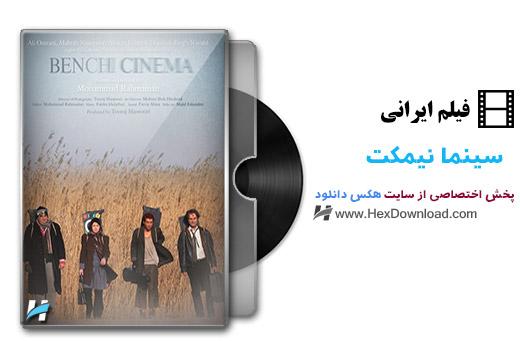 دانلود فیلم ایرانی سینما نیمکت