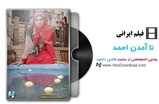 دانلود فیلم ایرانی تا آمدن احمد