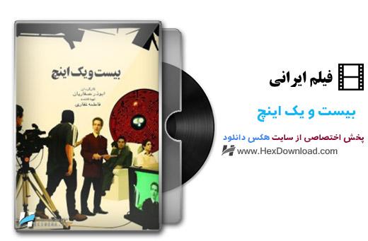 دانلود فیلم ایرانی بیست و یک اینچ