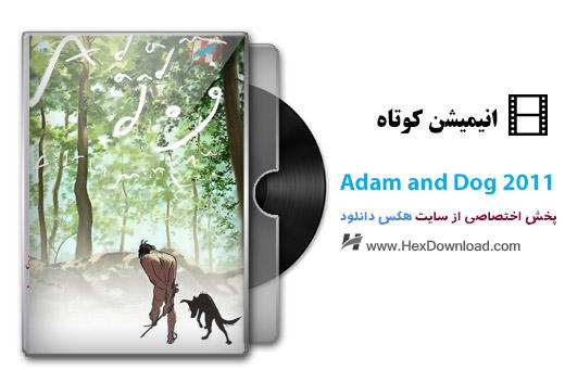 دانلود انیمیشن کوتاه Adam and Dog 2011