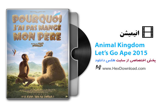 دانلود انیمیشن Animal Kingdom: Let's Go Ape 2015 | هکس دانلود