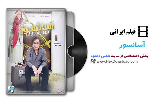 دانلود فیلم ایرانی آسانسور
